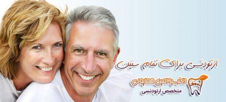 سن مناسب و مدت درمان ارتودنسی
