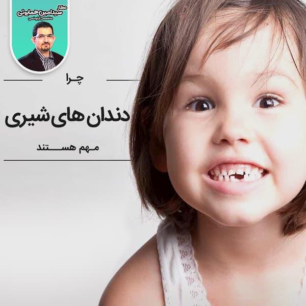 تغذیه شیرخواران با شیر مادر یا شیر پاستوریزه در صورتی که بعد از آن دندان تمیز نشود، موجب پوسیدگی دندان میشود و قطره آهن نیز فقط دندانهای پوسیده را سیاه میکند. مهمترین عملکرد دندانها در بهبود تغذیه است اگر دندان سالم باشد تغذیه مناسب و ایدهآل صورت میگیرد. در کنار امر تغذیه، وضعیت دندانهای شیری در رویش دندانهای دائمی نیز موثر است.