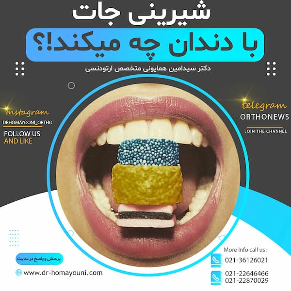 شیرینی جات با دندان چه میکند!؟